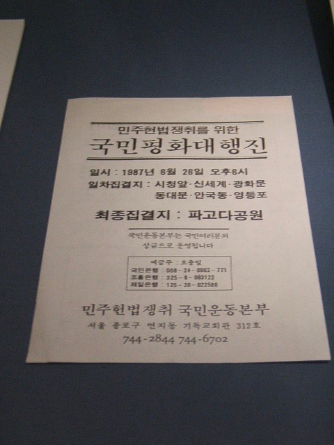 A_leaflet_for_National_Peace_March_against_Jeon_Du-hwan_Government.jpg